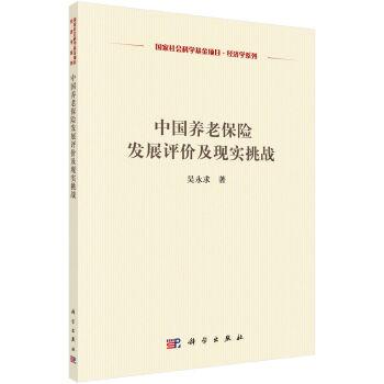 中国养老保险发展评价及现实挑战