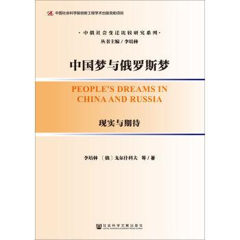 中国梦与俄罗斯梦:现实与期待