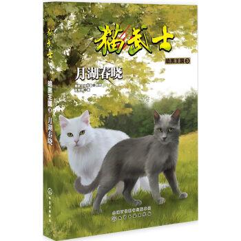 猫武士·暗黑王国3·月湖春晓