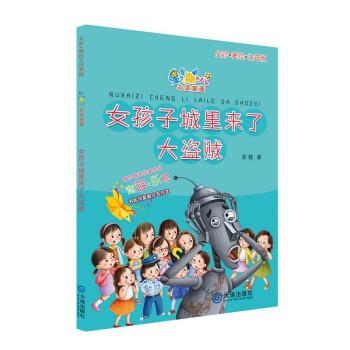 星期八心灵童话系列:女孩子城里来了大盗贼(全彩美绘注音版)