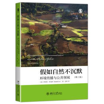 假如自然不沉默:环境传播与公共领域(第3版)