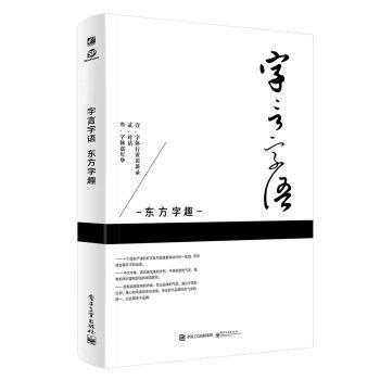 字言字语 东方字趣(全彩)