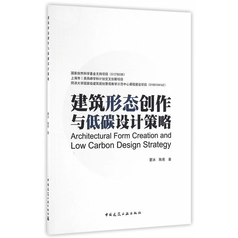 建筑形态创作与低碳设计策略