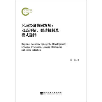 区域经济协同发展:动态评估、驱动机制及模式选择