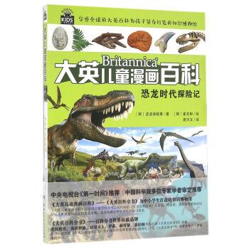 恐龙时代探险记/大英儿童漫画百科
