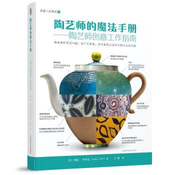 陶艺师的魔法手册 陶艺师创意工作指南