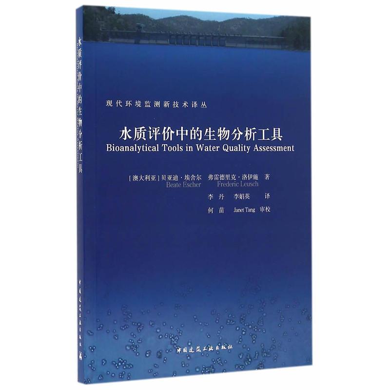 水质评价中的生物分析工具