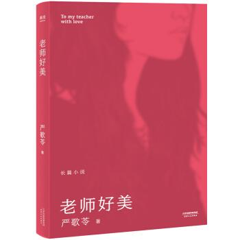 老师好美(2018)