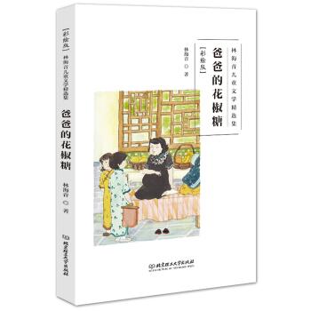 林海音儿童文学精选集(彩绘版):爸爸的花椒糖