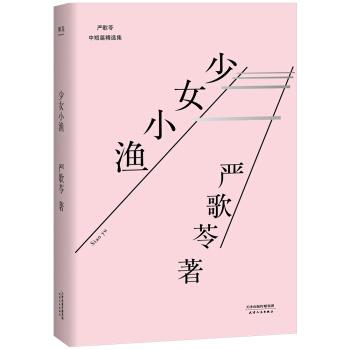 少女小渔(2018)