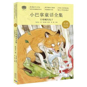 心阅读文丛·小巴掌童话全集:打喷嚏的兔子