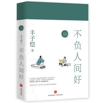 不负人间好(珍贵全彩印收藏本)