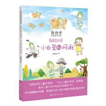 陈诗哥诗意童年读本:蔬菜总动员·小白菜和阿湫