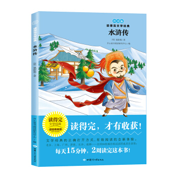 读得完文学经典第一辑·水浒传(注音版)