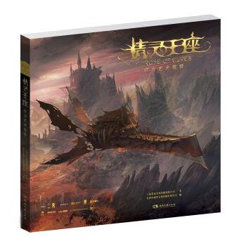 精灵王座:官方艺术赏鉴