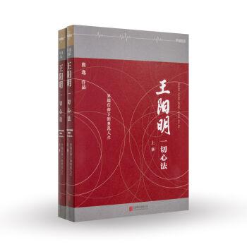 王阳明:一切心法(套装共2册)