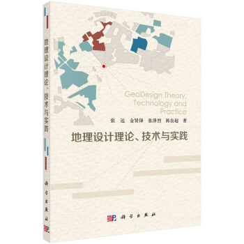地理设计理论、技术与实践