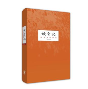 故宫记:祝勇建筑笔记(精装)