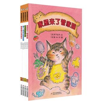 小橘灯桥梁书:管家猫童话(全4册)