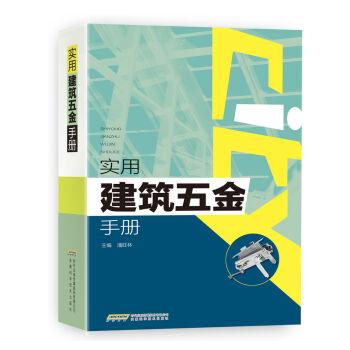 实用建筑五金手册