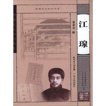 岭南文化知识书系:江瑔