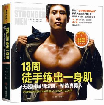 13周徒手练出一身肌:无器械减脂增肌,塑造真男人