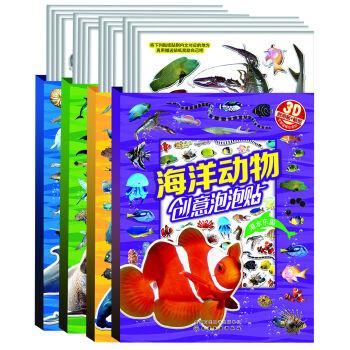 海洋动物创意泡泡贴(套装共4册)