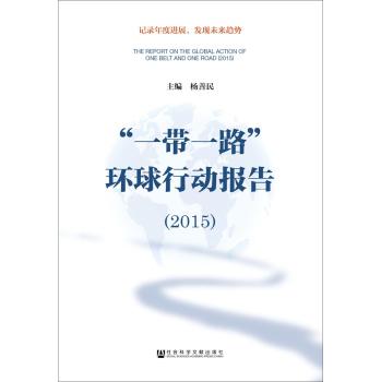 """""""一带一路""""环球行动报告(2015)"""