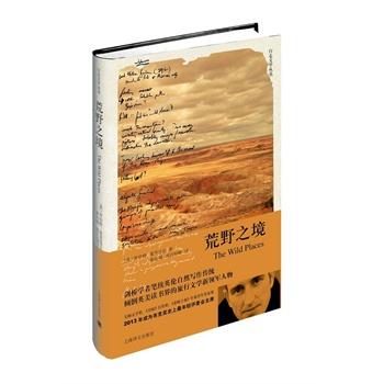 """""""行走文学""""丛书:荒野之境(精装)"""