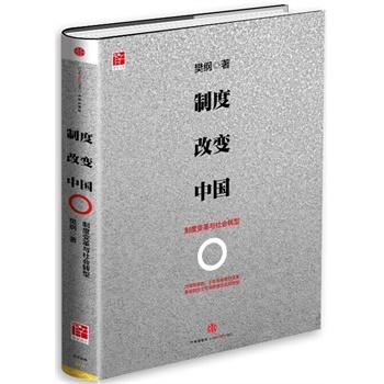 制度改变中国:制度变革与社会转型(精装)