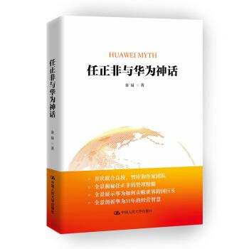 任正非与华为神话(财富商学院标杆企业书系)