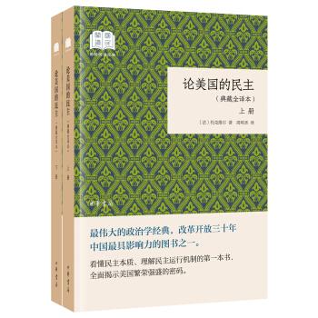 论美国的民主(典藏全译本·全2卷)