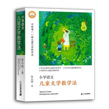 小学语文儿童文学教学法