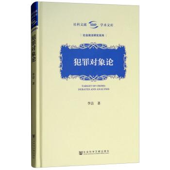 社科文献学术文库·社会政法研究系列:犯罪对象论(精装)