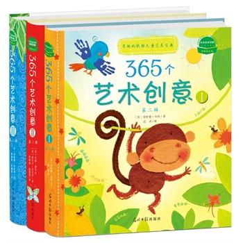 365个艺术创意启蒙(共3册)