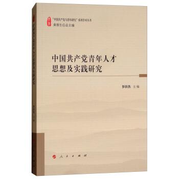 中国共产党青年人才思想及实践研究