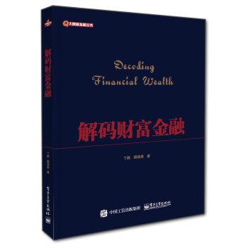 解码财富金融