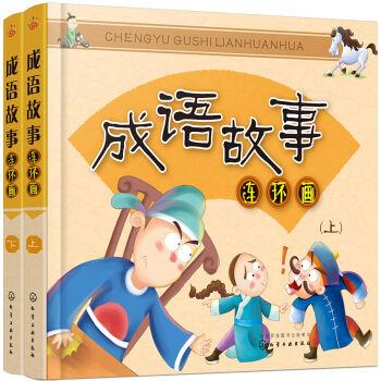 成语故事连环画(套装2册)