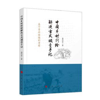 中国乡村纠纷解决方式调查手记——基于贵州梧镇的考察