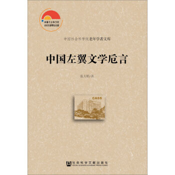 中国左翼文学卮言