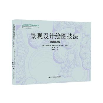 景观设计绘图技法(原著第2版)