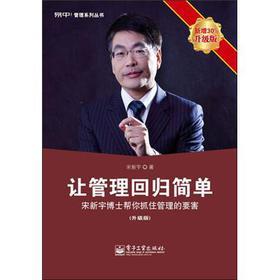让管理回归简单(升级版):宋新宇博士帮你抓住管理的要害