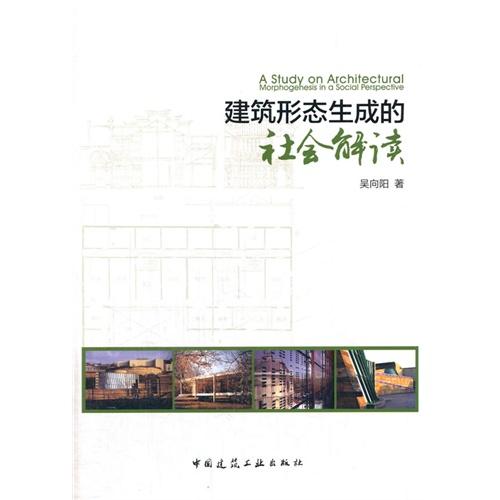 建筑形态生成的社会解读