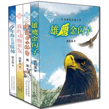 当代儿童文学作家原创书系(第二季全四册)