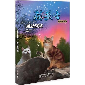 猫武士·暗黑王国4·魔法绽放
