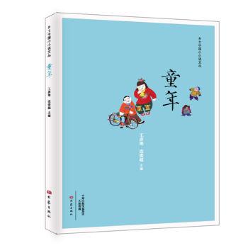 童年/乡土中国小小说文丛