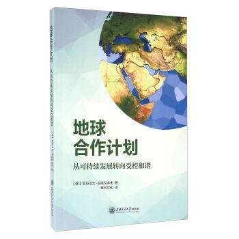 地球合作计划:从可持续发展转向受控和谐