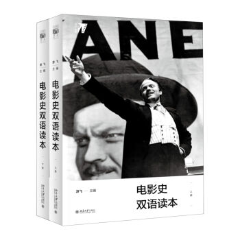电影史双语读本(上下册)