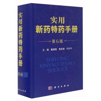 实用新药特药手册(第6版)
