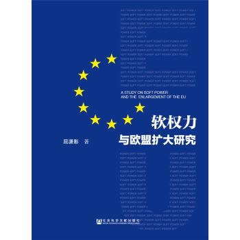 软权力与欧盟扩大研究